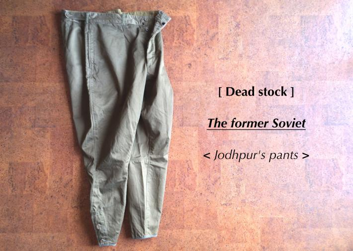 Dead stock / The former Soviet / Jodhpur's pants